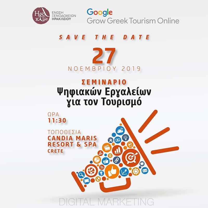Σεμινάριο Ψηφιακών Εργαλείων για τον Τουρισμό
